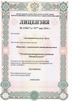 Лицензия №118817 «Телематические услуги связи»