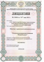 Лицензия №118816 «Услуги связи по передаче данных, за исключением услуг связи по передаче данных для целей передачи голосовой информации»